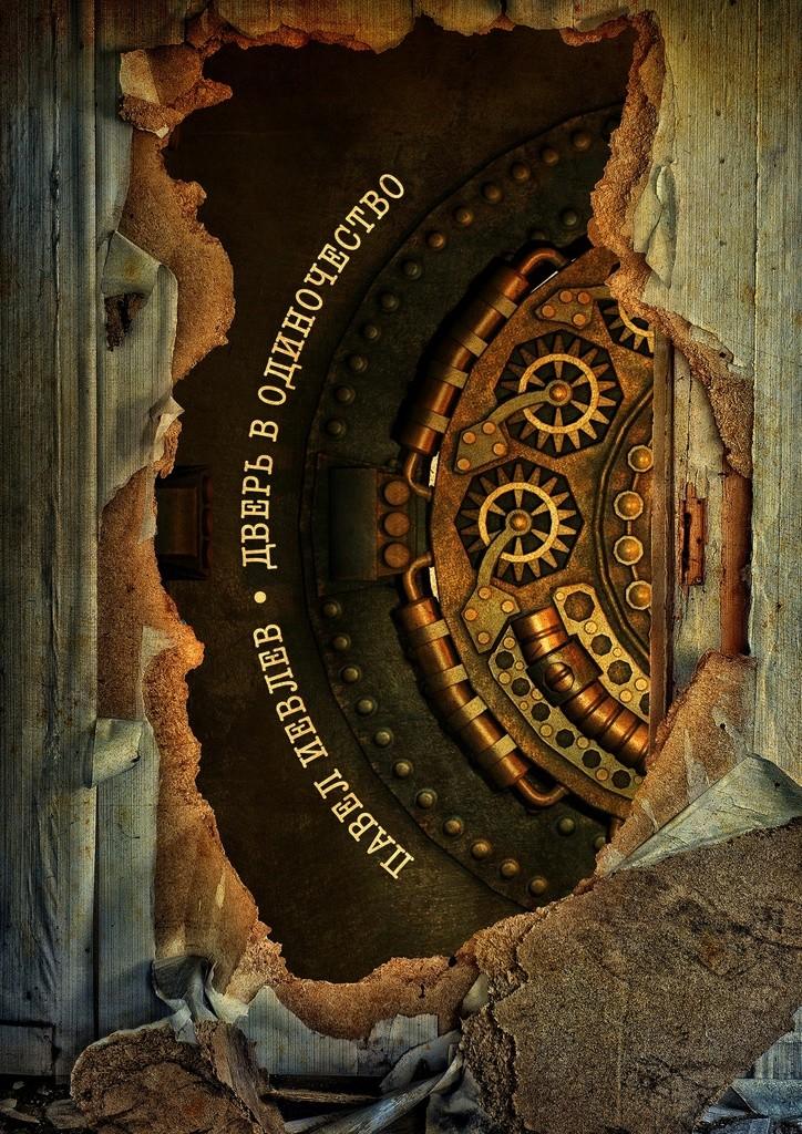 Книга Дверь водиночество