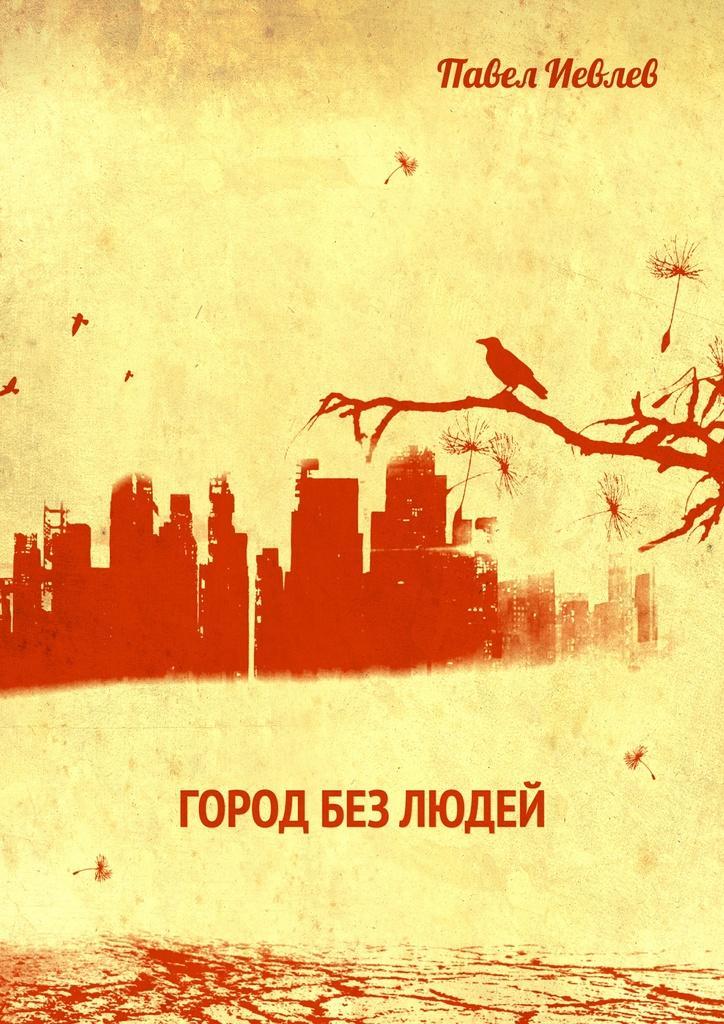 Город без людей. книга Павла Иевлева