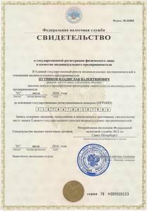 Свидетельство орегистрации ИП