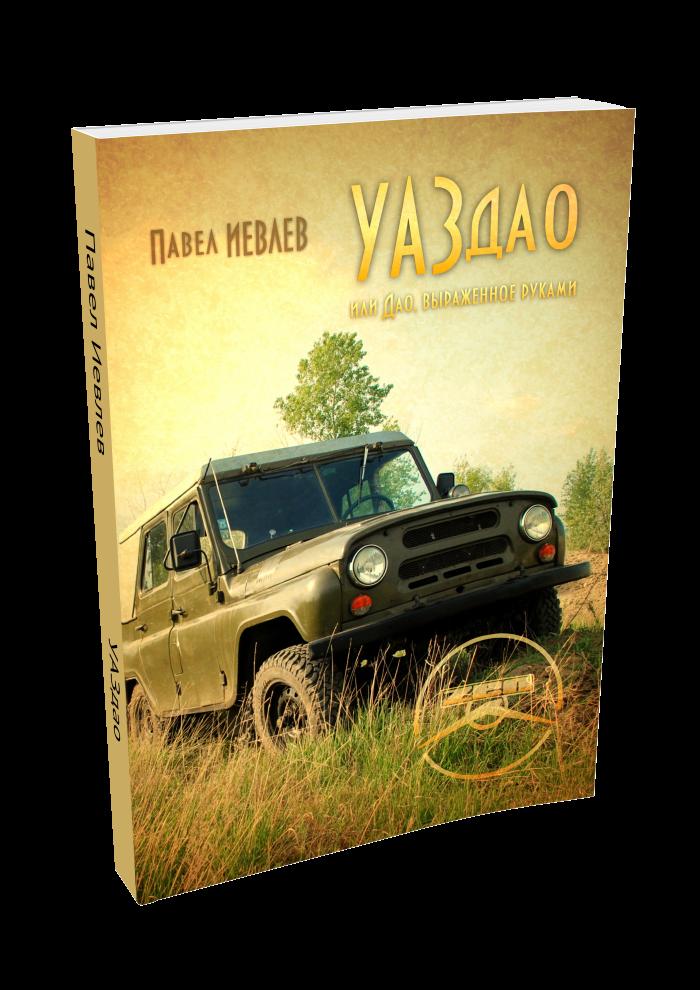 «УАЗдао» — авторский книжный магазин