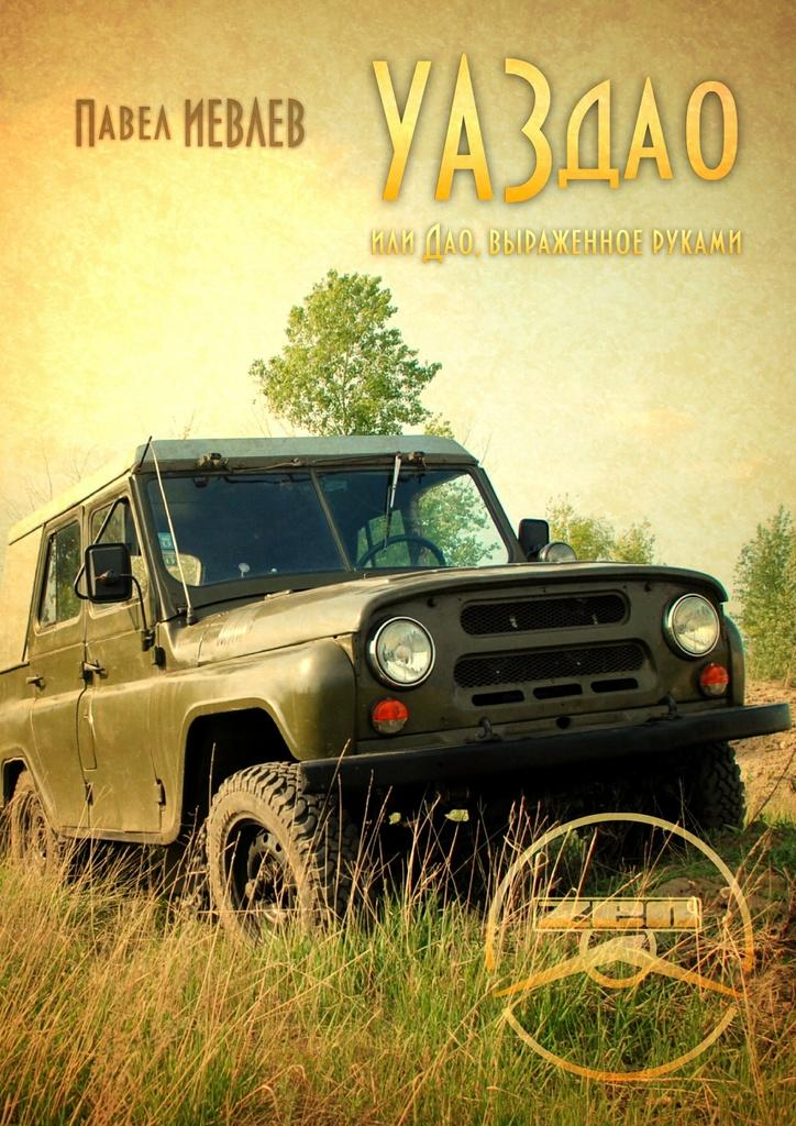 Купить электронную книгу УАЗдао