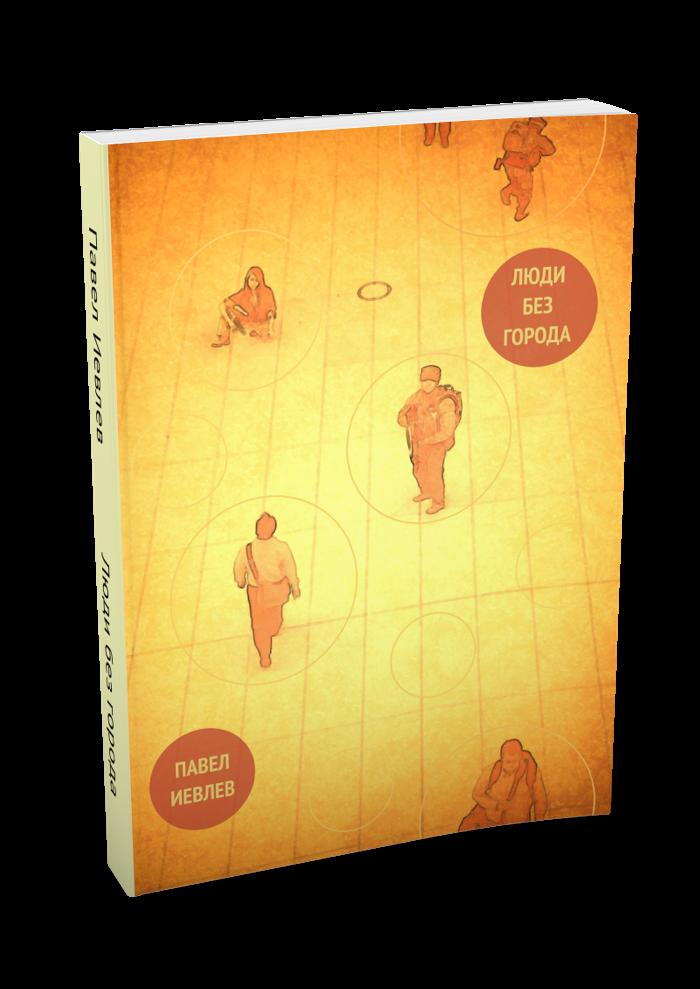 Люди без города  (роман Павла Иевлева)
