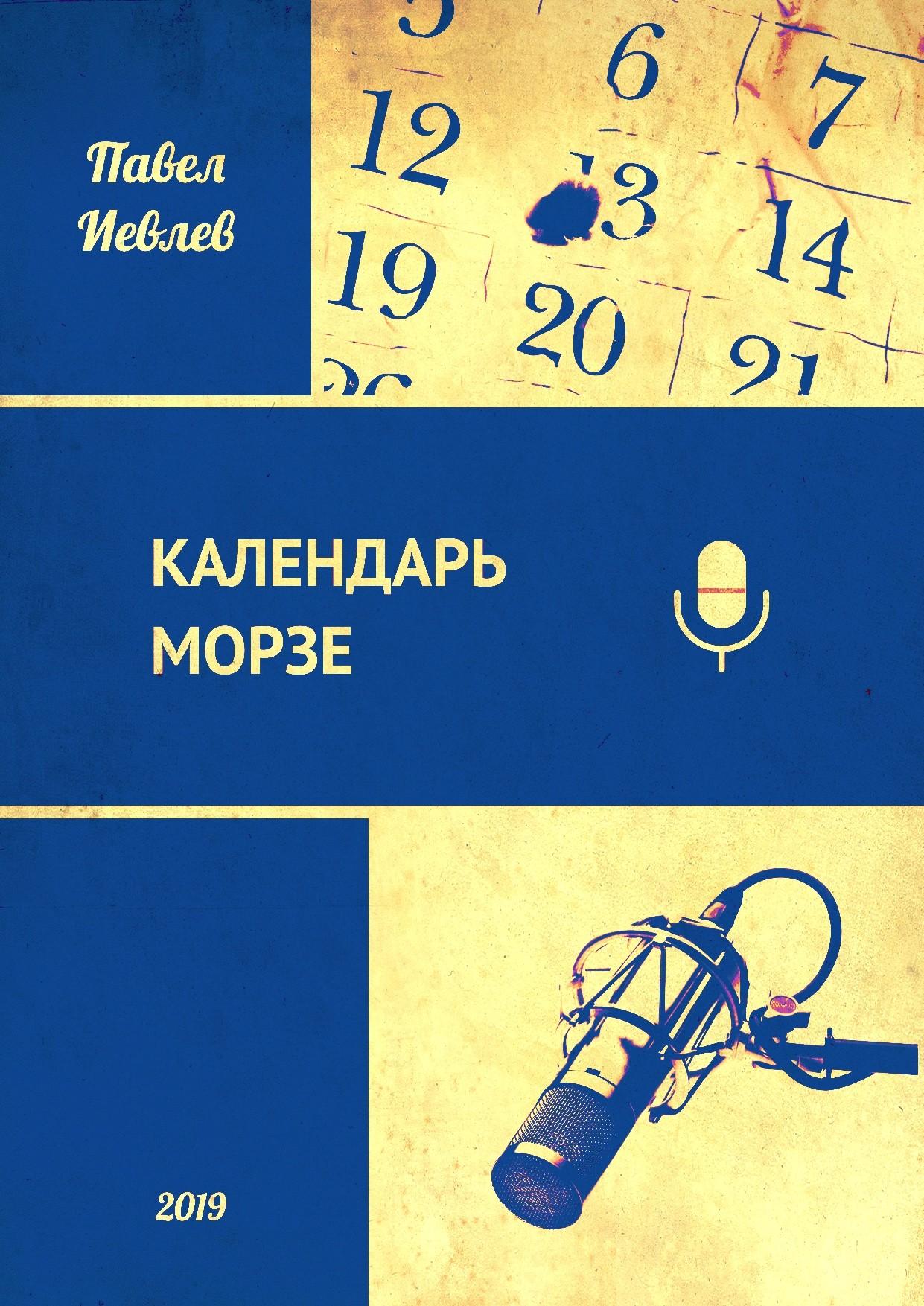 Календарь Морзе (обложка, 2019)