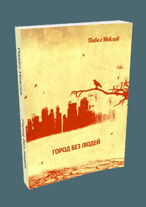 Книга Город без людей