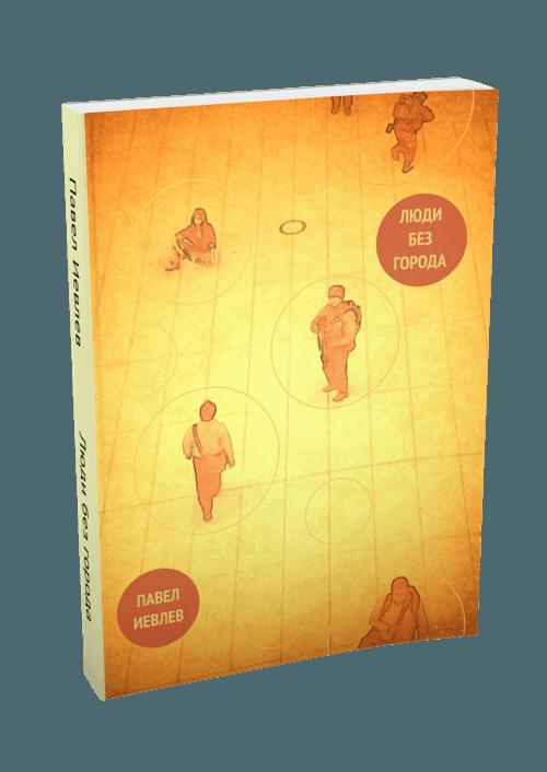 Книга Люди без города