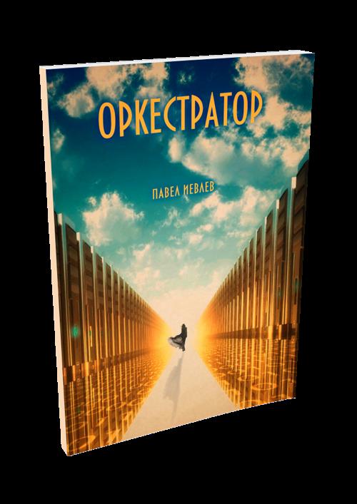 Книга Оркестратор