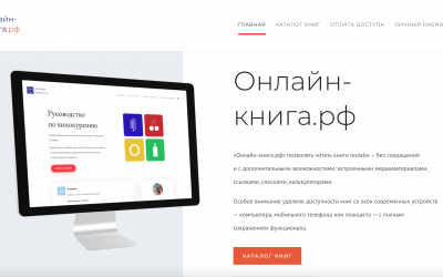 Зачем мы создали сайт онлайн-книга.рф и что это значит для покупателей uazdao.ru
